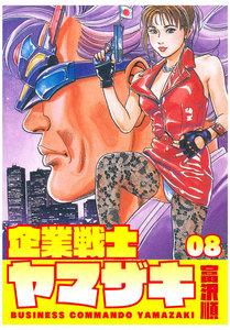 企業戦士YAMAZAKI (8) 電子書籍版
