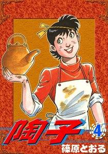 陶子 (4) 電子書籍版