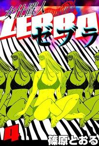 女仕置人 ゼブラ (4) 電子書籍版