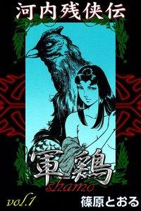 河内残侠伝 軍鶏 (1) 電子書籍版