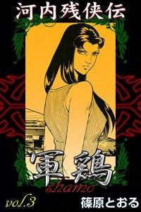 河内残侠伝 軍鶏 (3) 電子書籍版