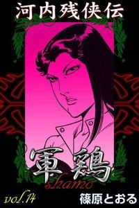 河内残侠伝 軍鶏 (14) 電子書籍版