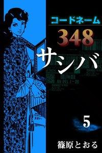 コードネーム348 サシバ 5巻