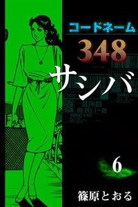 コードネーム348 サシバ 6巻