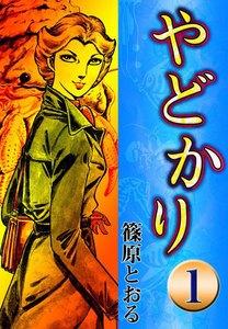 やどかり (1) 浮き燈台 電子書籍版
