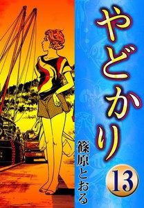 やどかり (13) 遠い漁火 電子書籍版