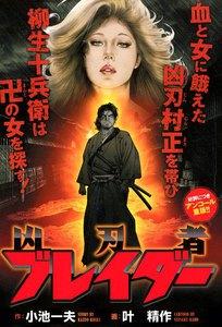 凶刃者~ブレイダー~ (2) 電子書籍版