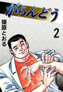 がらんどう (2) 電子書籍版