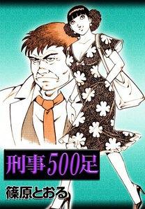 刑事500足 電子書籍版