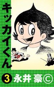 キッカイくん (3) 電子書籍版