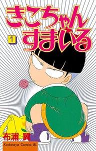 きこちゃんすまいる (1) 電子書籍版
