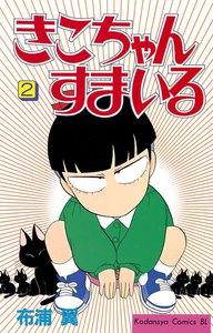 きこちゃんすまいる (2) 電子書籍版