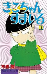 きこちゃんすまいる (4) 電子書籍版