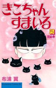 きこちゃんすまいる (5) 電子書籍版