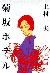 菊坂ホテル 電子書籍版