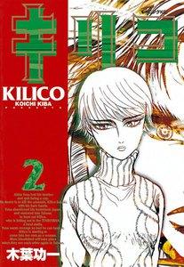 キリコ (2) 電子書籍版