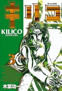 キリコ (3) 電子書籍版