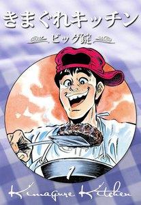 きまぐれキッチン (1) 電子書籍版