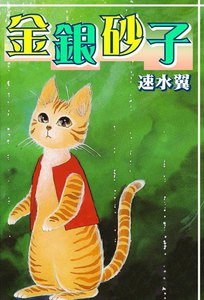 金銀砂子 電子書籍版