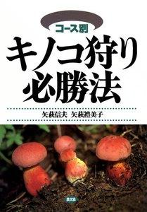 コース別キノコ狩り必勝法 電子書籍版