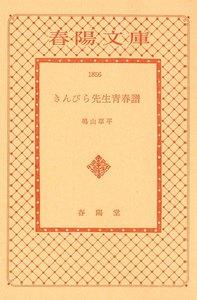 きんぴら先生青春譜 電子書籍版