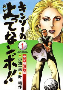キンゾーの上ってなンボ!! (1) 電子書籍版