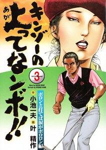 キンゾーの上ってなンボ!! (3) 電子書籍版