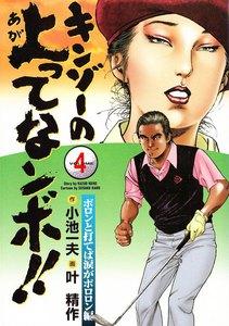 キンゾーの上ってなンボ!! (4) 電子書籍版