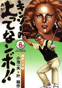 キンゾーの上ってなンボ!! (6) 電子書籍版