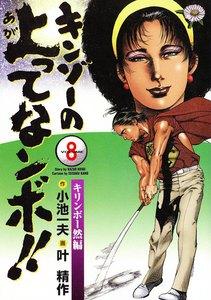 キンゾーの上ってなンボ!! (8) 電子書籍版