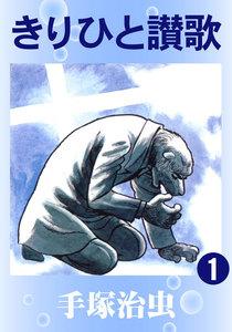 表紙『きりひと讃歌』 - 漫画