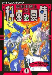 岸和田博士の科学的愛情 (1) 電子書籍版