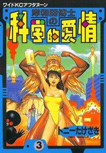 岸和田博士の科学的愛情 (3) 電子書籍版