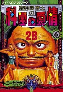 岸和田博士の科学的愛情 (6) 電子書籍版
