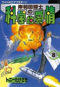岸和田博士の科学的愛情 (8) 電子書籍版