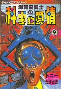 岸和田博士の科学的愛情 (9) 電子書籍版