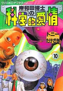 岸和田博士の科学的愛情 (10) 電子書籍版