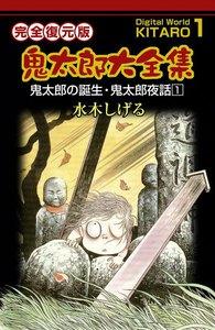 表紙『鬼太郎大全集』 - 漫画