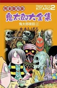 鬼太郎大全集 (2) 鬼太郎夜話 2 電子書籍版