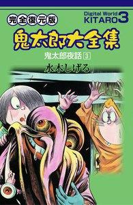 鬼太郎大全集 (3) 鬼太郎夜話 3 電子書籍版