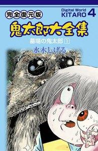 鬼太郎大全集 (4) 墓場の鬼太郎 1 電子書籍版