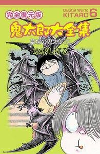 鬼太郎大全集 (6) 墓場の鬼太郎 3
