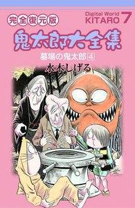 鬼太郎大全集 (7) 墓場の鬼太郎 4