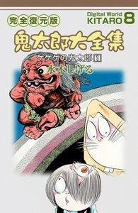 鬼太郎大全集 (8) ゲゲゲの鬼太郎 1 電子書籍版