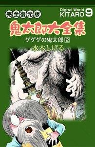鬼太郎大全集 (9) ゲゲゲの鬼太郎 2 電子書籍版