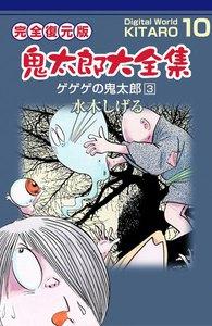 鬼太郎大全集 (10) ゲゲゲの鬼太郎 3 電子書籍版