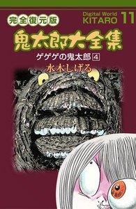鬼太郎大全集 (11) ゲゲゲの鬼太郎 4 電子書籍版