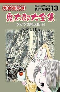 鬼太郎大全集 (13) ゲゲゲの鬼太郎 6