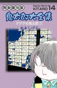 鬼太郎大全集 (14) ゲゲゲの鬼太郎 7
