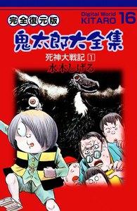 鬼太郎大全集 (16) 死神大戦記 1 電子書籍版